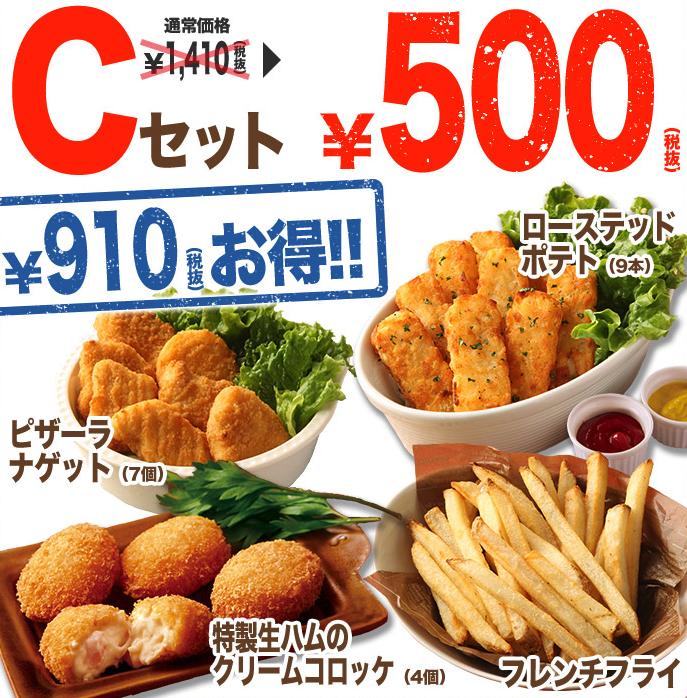 ピザーラのサイドメニューCセット500円