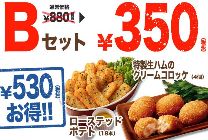 ピザーラのサイドメニューBセット350円