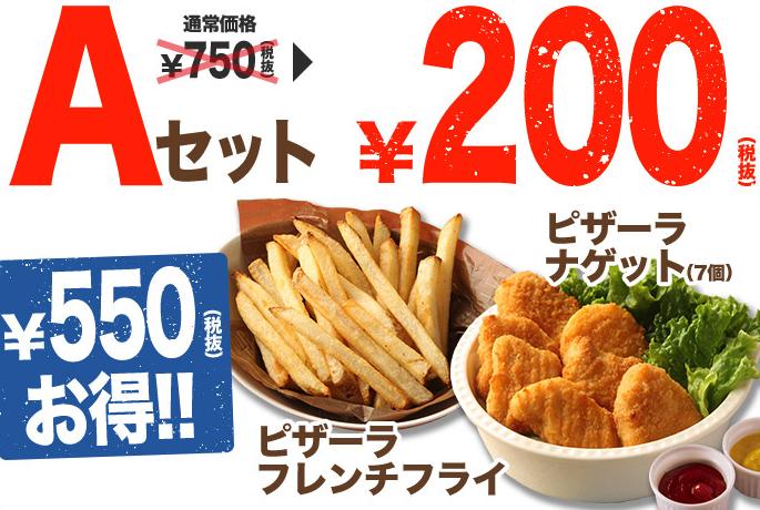 ピザーラのサイドメニューAセット200円
