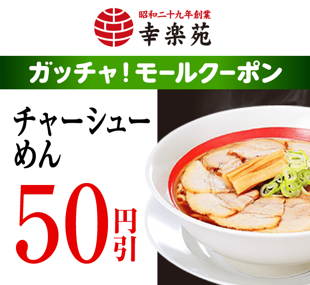 幸楽苑チャーシューめん50円引きクーポン
