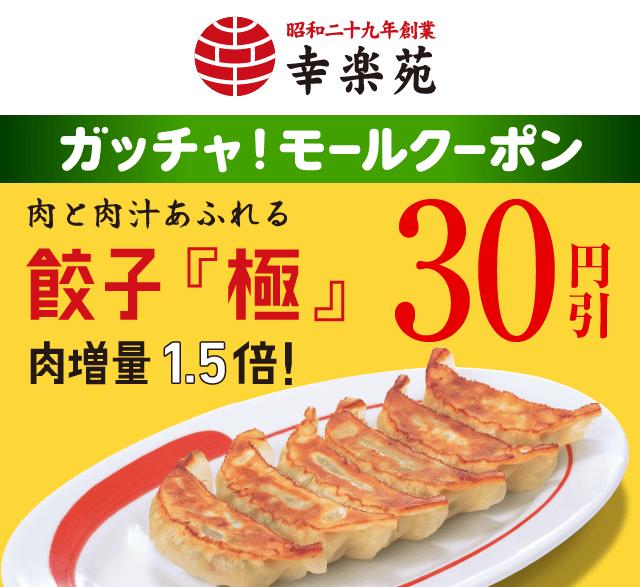 幸楽苑餃子『極』30円引きクーポン