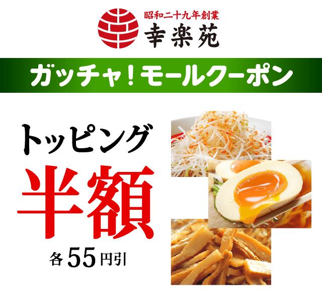 幸楽苑トッピング半額(各55円引き)クーポン