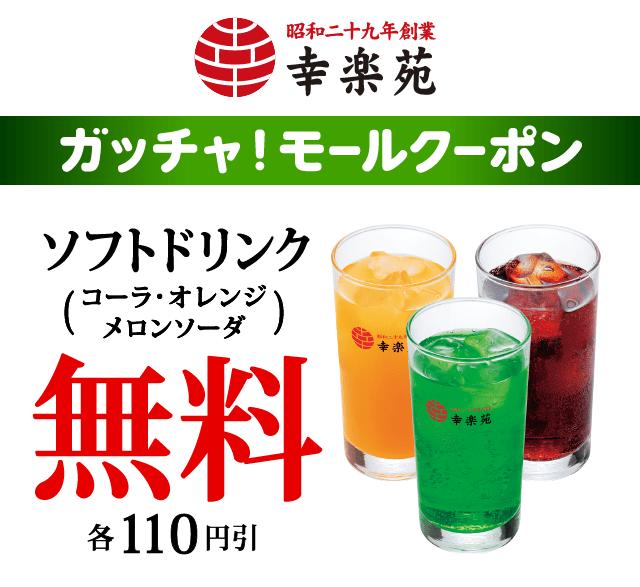 幸楽苑ソフトドリンク無料(各110円引き)クーポン