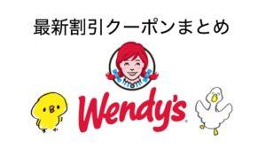 Wendy'sのクーポンまとめ