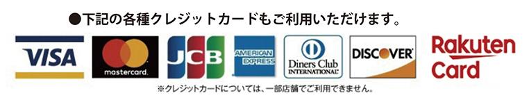くら寿司クレジットカード対応状況