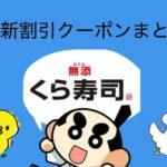 【2021年2月最新】くら寿司の割引クーポンまとめ情報