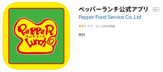 ペッパーランチ公式アプリ