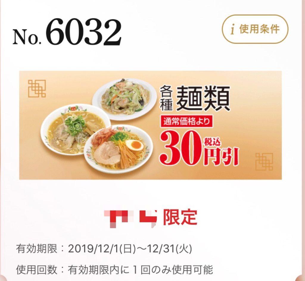 餃子の王将各種麺類30円引きクーポン