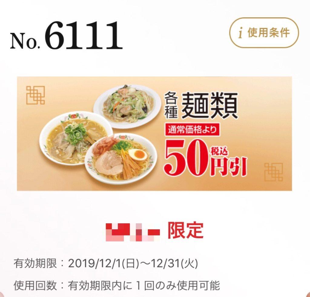 餃子の王将各種麺類50円引きクーポン