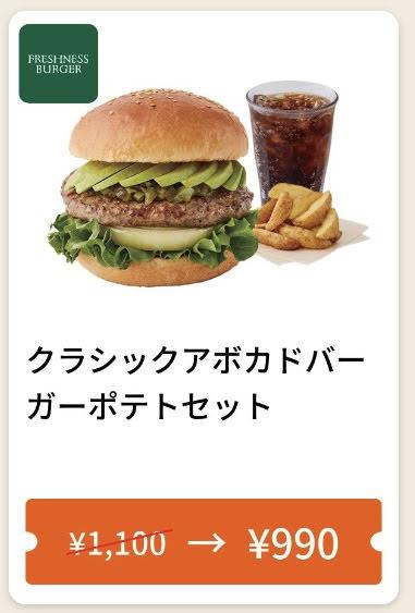 FRESHNESSBURGERクラシックアボカドバーガーポテトセット110円引きクーポン