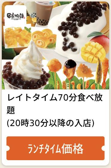 串家物語レイトタイム70分食べ放題ランチタイム価格