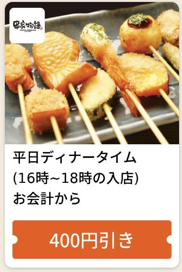 串家物語平日ディナータイム400円引き