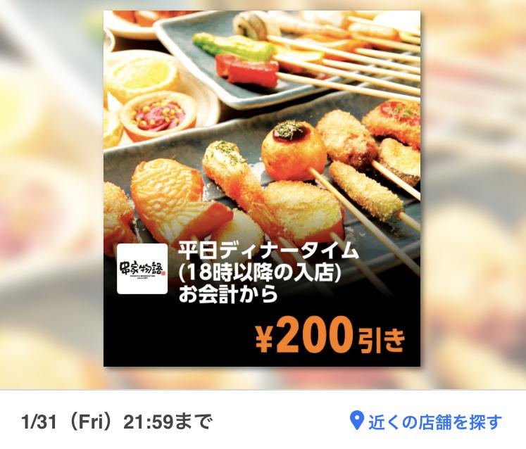 串家物語平日ディナータイム200円引き