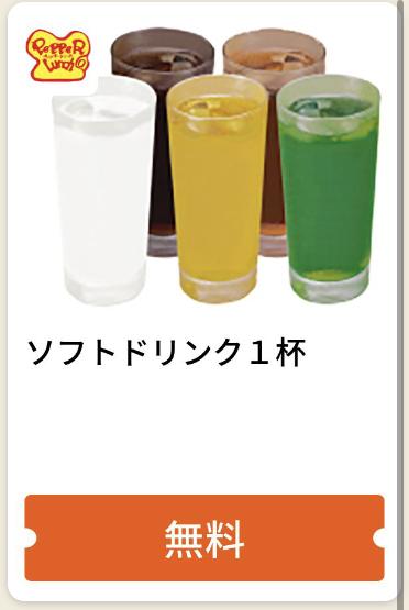 ペッパーライスソフトドリンク1杯無料