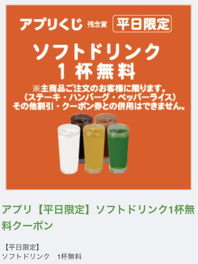 ペッパーライスソフトドリンク1杯無料(平日限定)