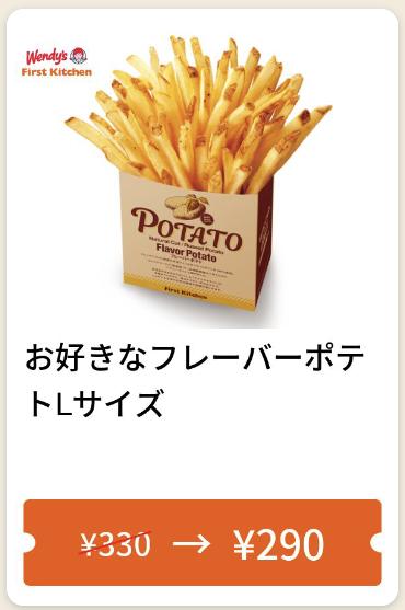 ウェンディーズお好きなフレーバーポテトLサイズ40円引き
