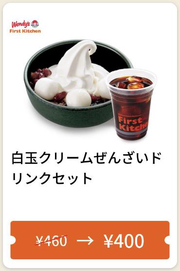 ウェンディーズ白玉クリームぜんざいドリンクセット60円引き