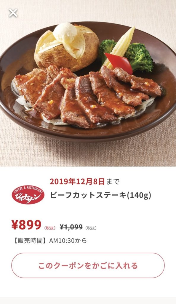 ジョナサンビーフカットステーキ200円引きクーポン