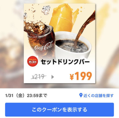 ガストセットドリンクバー20円引きクーポン