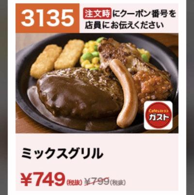 ガストミックスグリル50円引きクーポン