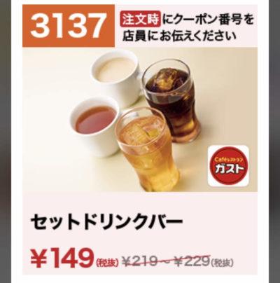ガストセットドリンクバー149円クーポン