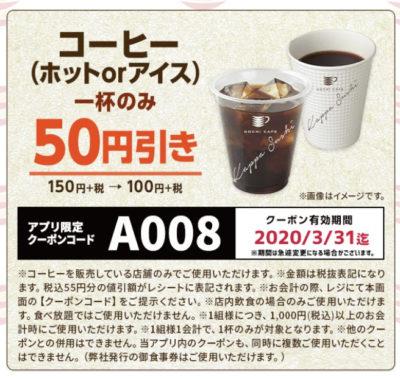かっぱ寿司コーヒー50円引きクーポン
