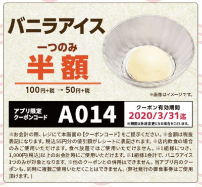 かっぱ寿司バニラアイス半額クーポン