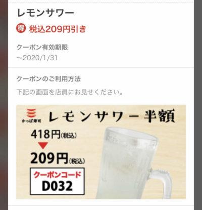 かっぱ寿司レモンサワー半額クーポン