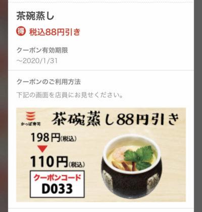 かっぱ寿司茶碗蒸し88円引きクーポン