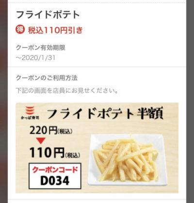 かっぱ寿司フライドポテト半額クーポン