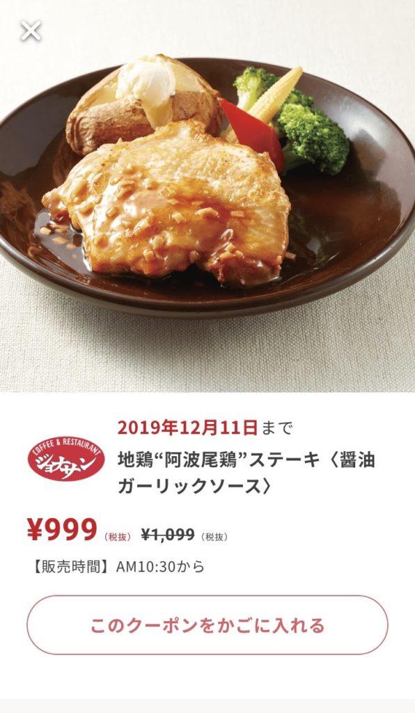 ジョナサン阿波尾鶏ステーキ100円引きクーポン