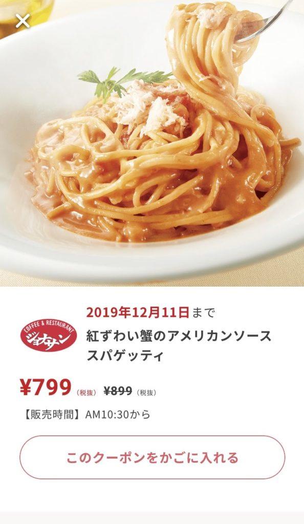 ジョナサン紅ずわい蟹のスパゲッティ100円引きクーポン