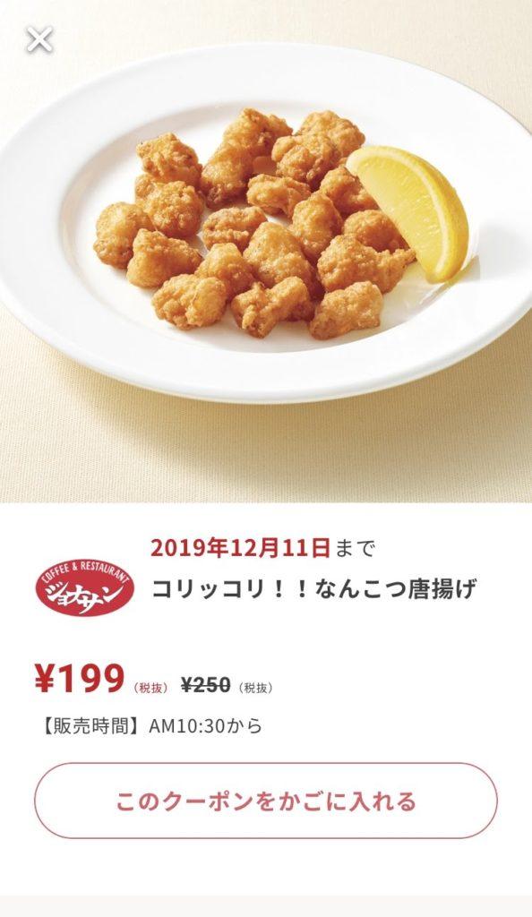 ジョナサンなんこつ唐揚げ51円引きクーポン