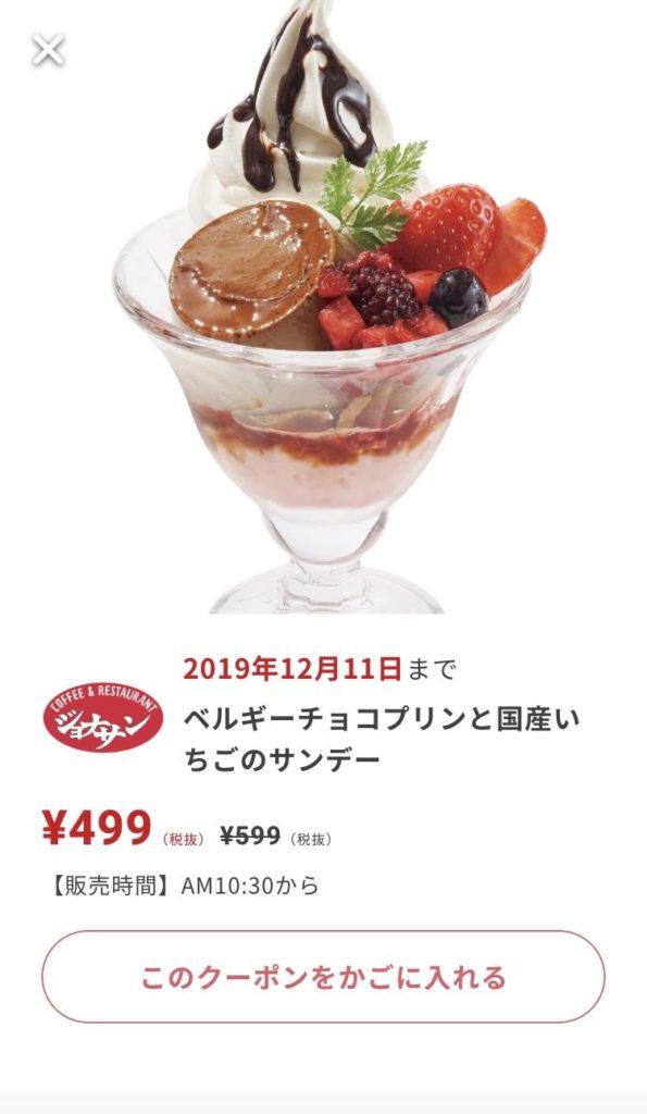 ジョナサンチョコプリンといちごのサンデー100円引きクーポン