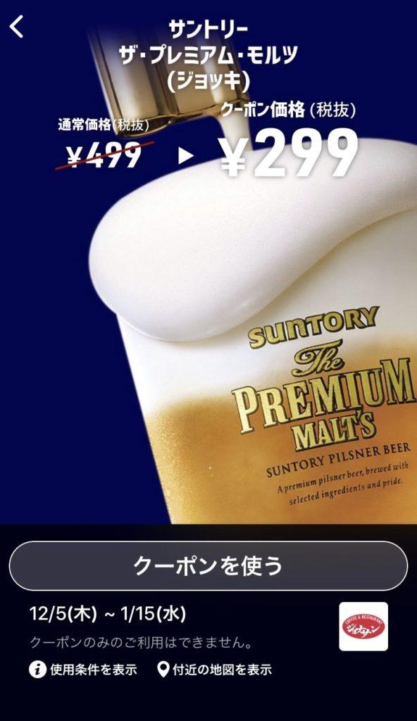 ジョナサン生ビールジョッキ200円引きクーポン