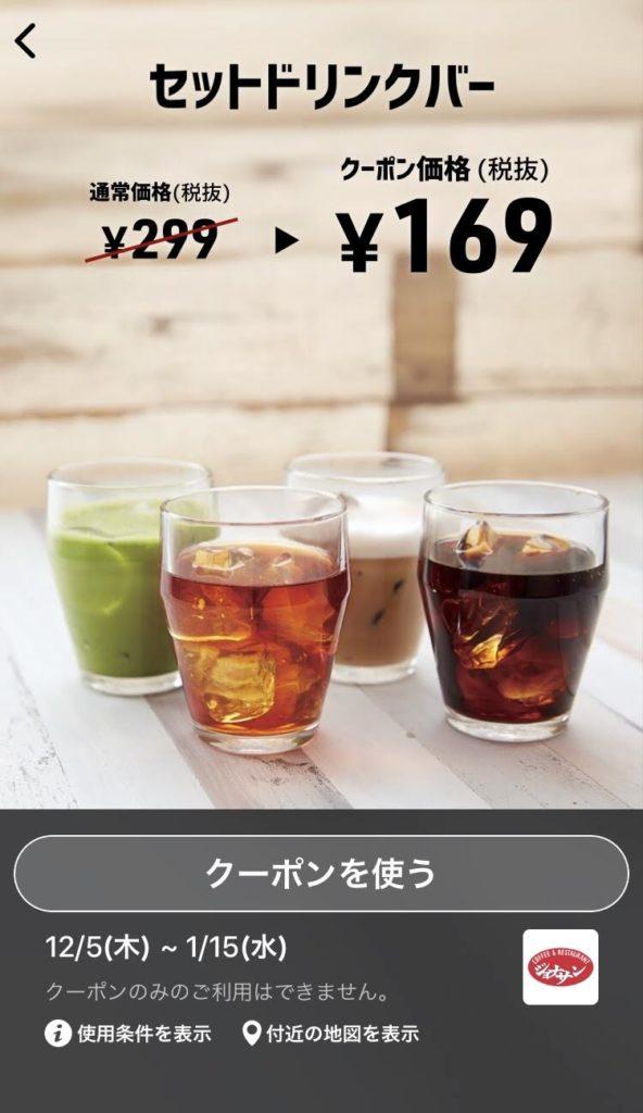 ジョナサンセットドリンクバー130円引きクーポン