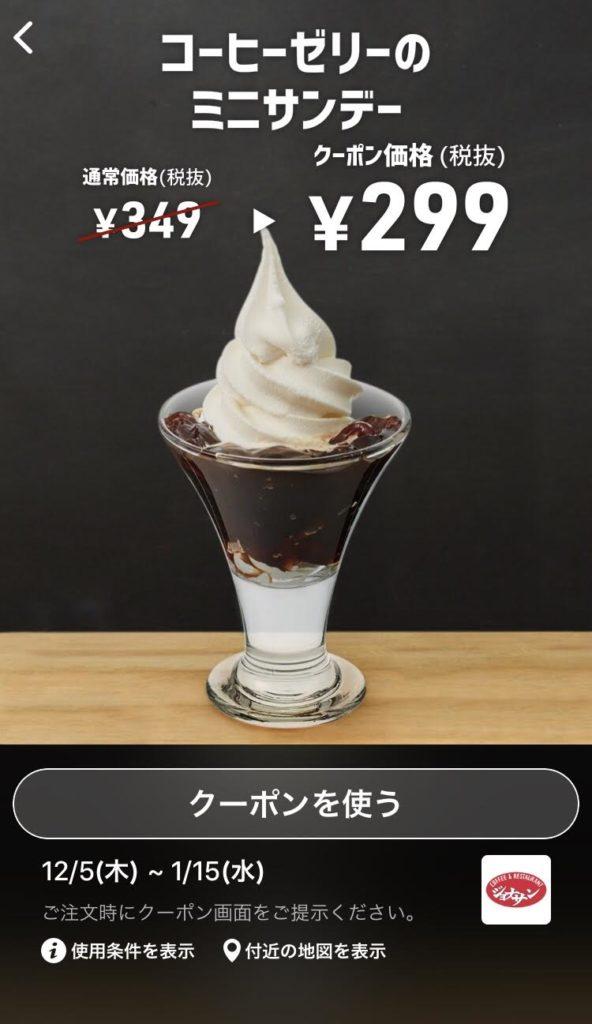 ジョナサンコーヒーゼリーミニサンデー50円引きクーポン