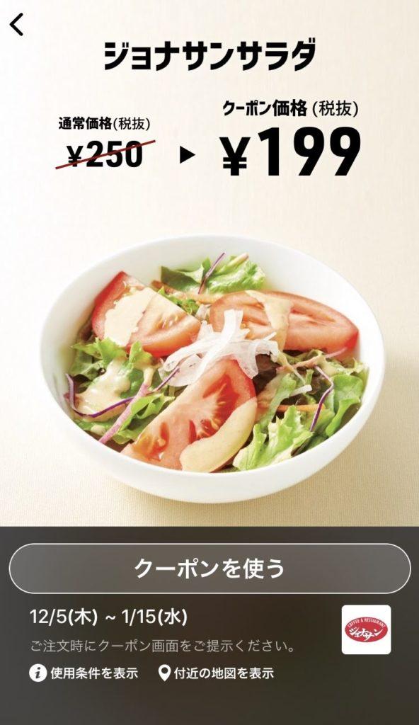 ジョナサンジョナサンサラダ51円引きクーポン