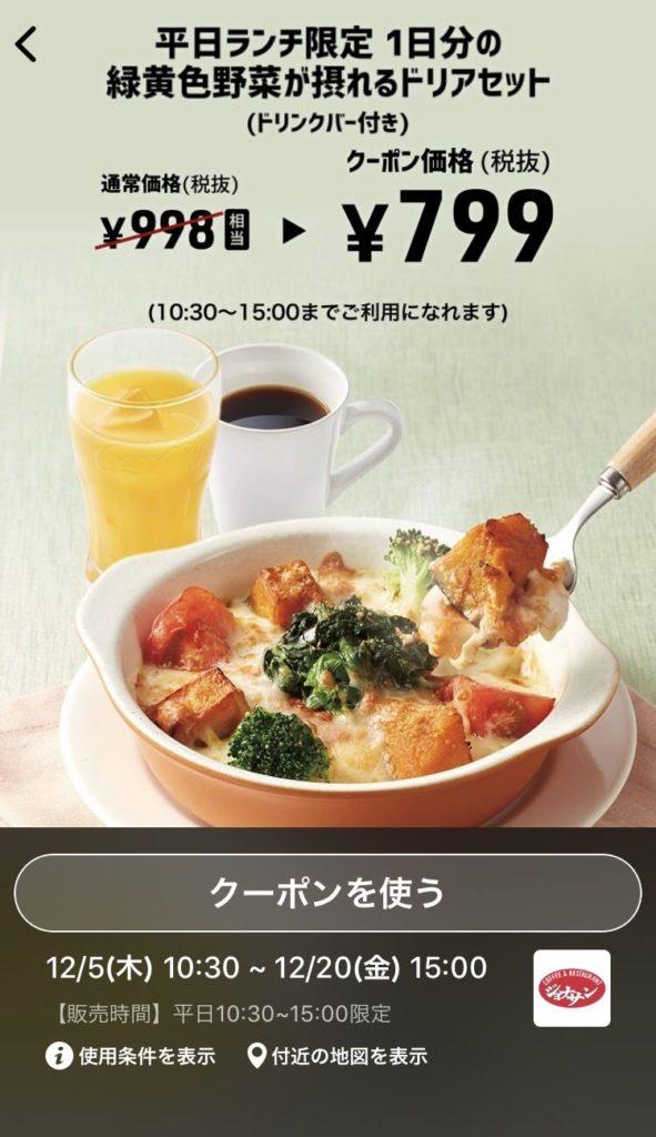ジョナサン緑黄色野菜ドリアセット199円引きクーポン