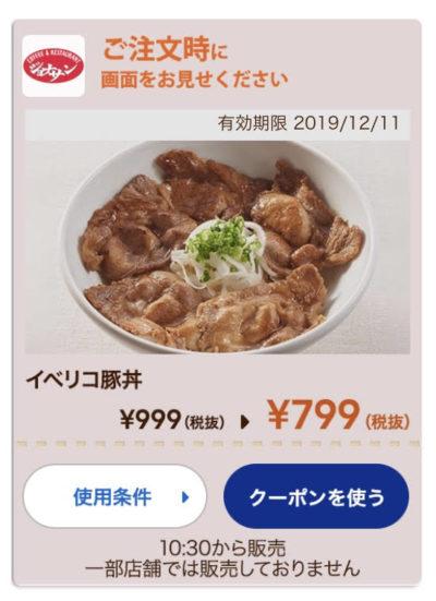 ジョナサンイベリコ豚丼200円引きクーポン