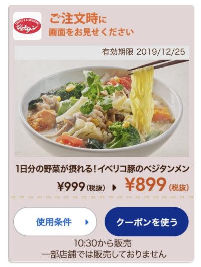ジョナサンベジタンメン100円引きクーポン