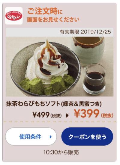 ジョナサン抹茶わらびもちソフト100円引きクーポン