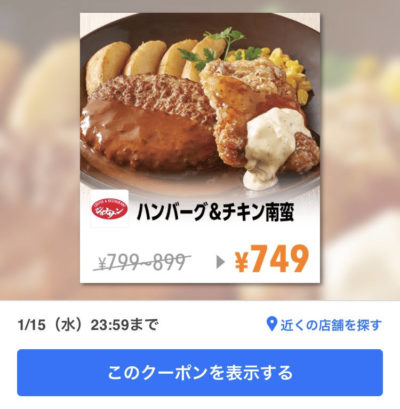 ジョナサンハンバーグ&チキン南蛮最大150円引きクーポン