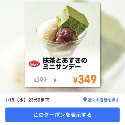ジョナサン抹茶とあずきのミニサンデー50円引きクーポン