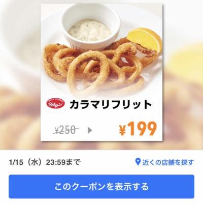 ジョナサンカラマリフリット51円引きクーポン