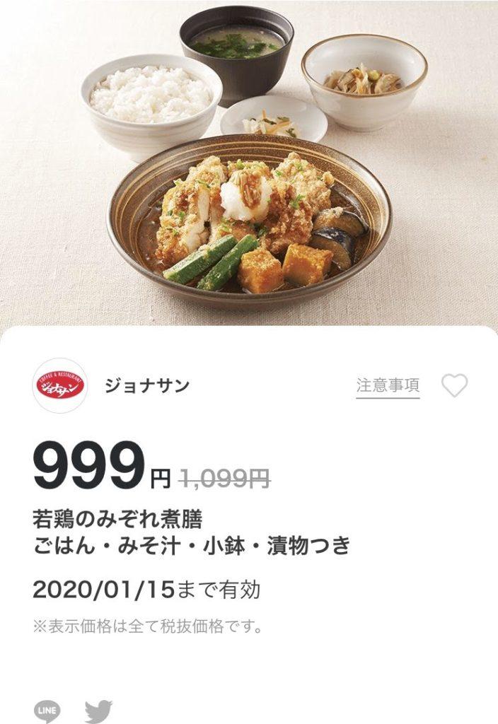 ジョナサン若鶏のみぞれ煮膳100円引きクーポン