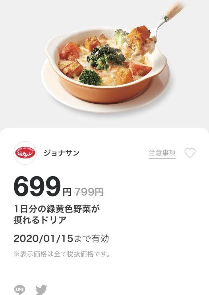 ジョナサン緑黄色野菜ドリア100円引きクーポン