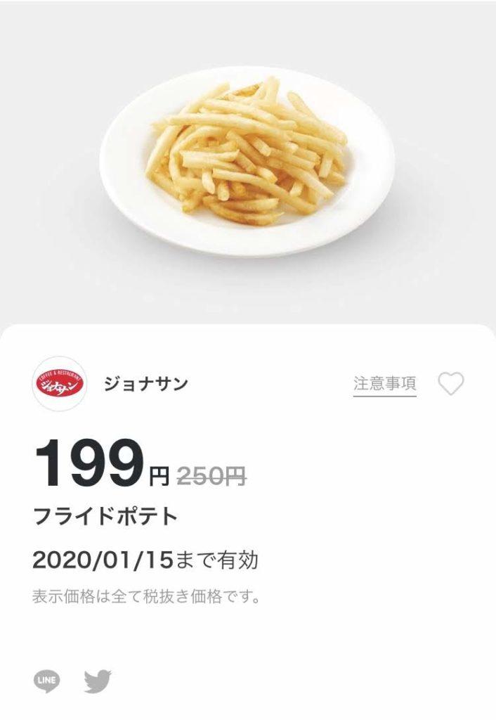 ジョナサンフライドポテト51円引きクーポン
