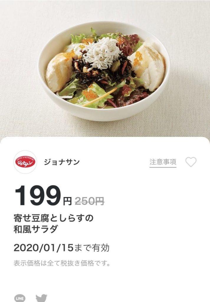 ジョナサン豆富としらす和風サラダ51円引きクーポン