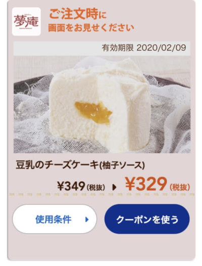 夢庵豆乳のチーズケーキ20円引き